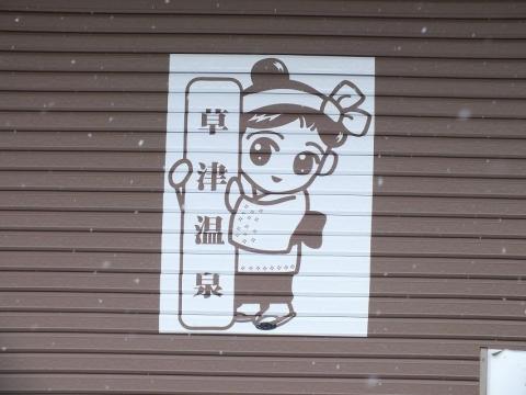 kusatsu-2_29.jpg