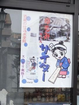 kusatsu-2_30.jpg