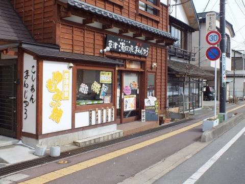 kusatsu-2_31.jpg