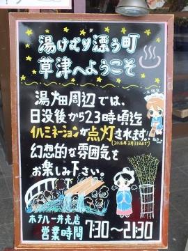 kusatsu-2_36.jpg