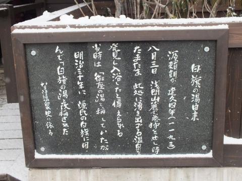 kusatsu-2_48.jpg