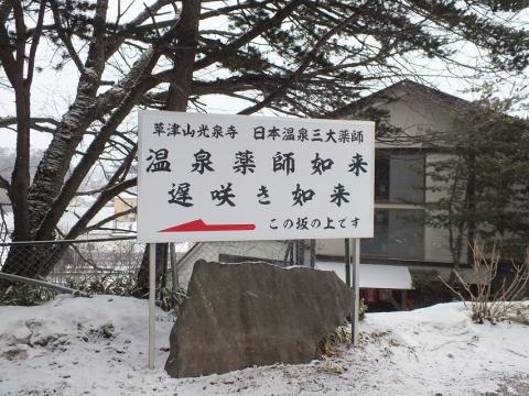 kusatsu-2_51.jpg