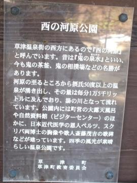 kusatsu-3_13.jpg