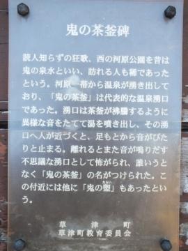 kusatsu-3_15.jpg