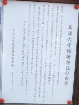 kusatsu-3_19.jpg