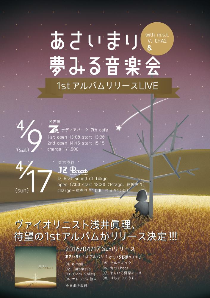 2016-0409-17_夢みる音楽会_vol02