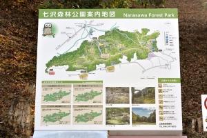 七沢森林公園南口