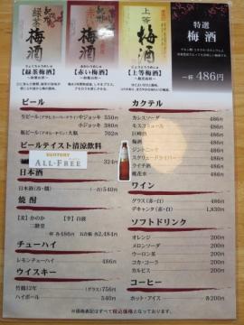 お酒メニュー2