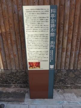 お店の前に登録文化財の説明