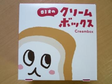 クリームボックス 150円