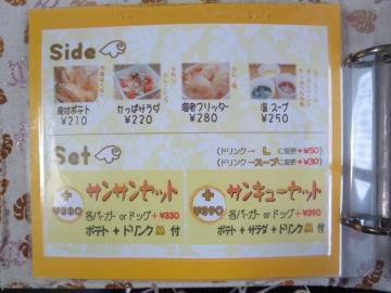 店内メニュー (4)