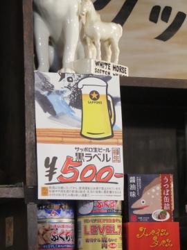 樽生は500円