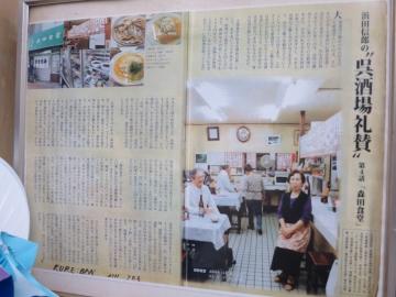 浜田伸郎の呉酒場礼賛