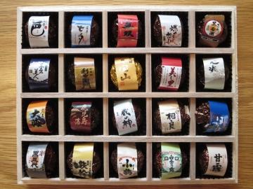 薩摩蔵(20個入り) 5000円(税別)