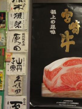 宮崎牛のステーキは2200円でした