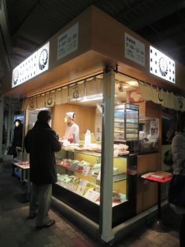 十三駅下車、ホームの喜八洲で、お土産を買ってくださってます