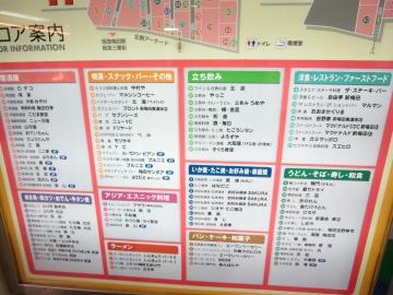 新梅田食堂街フロアガイド