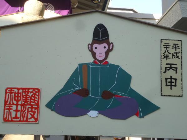 28.1.1 難波神社