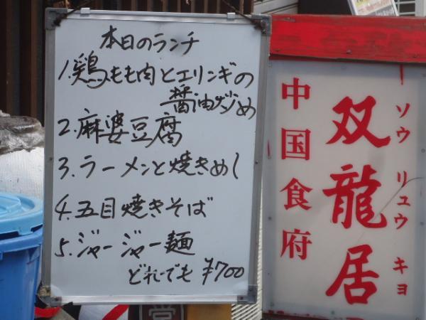 1/19双龍居・鶏肉とエリンギノ醤油炒め