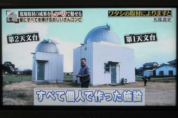 20160206_西山・椛島チーム_みやき観測所-4
