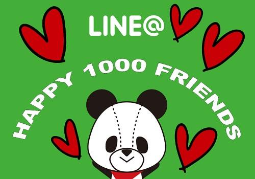 LINEアタパン1000 -1