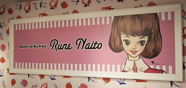 naito-rune.jpg