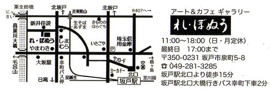 151214ギャラリーれ・ぼぬう企画展2015ファイナル展、もうすぐクリスマス、地図拡大