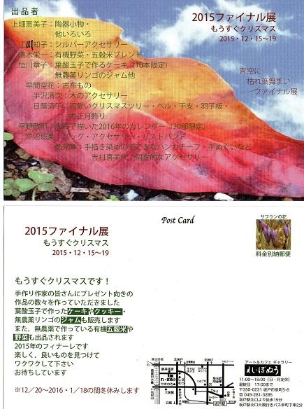 151214ギャラリーれ・ぼぬう企画展2015ファイナル展、もうすぐクリスマス
