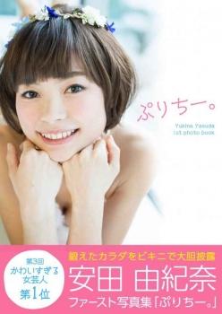 yasudayukina_s1
