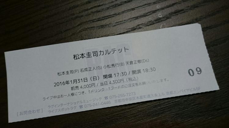 松本圭司カルテット@京都RAG