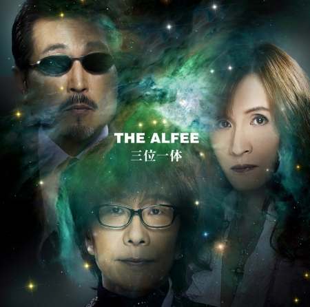 11月25日解禁予定】THE-ALFEE-12-23-AL「三位一体」ジャケ写(通常盤)S-1024x1016