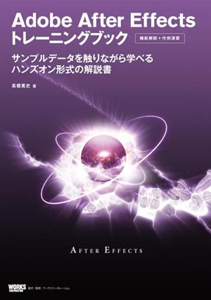 AEトレーニングブック