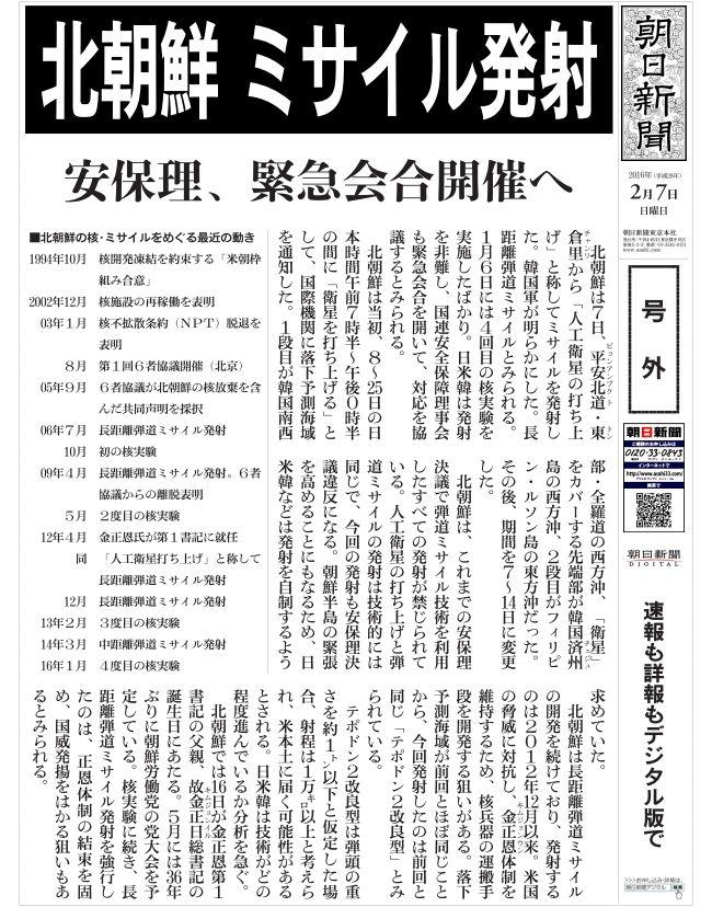 20160207朝日新聞号