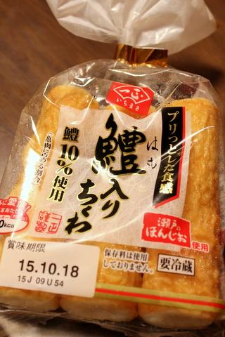 14.10.14ちくわパン1