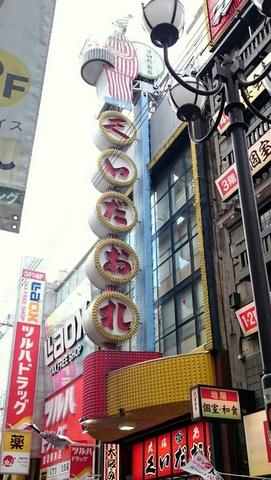 15.12.12大阪旅行1