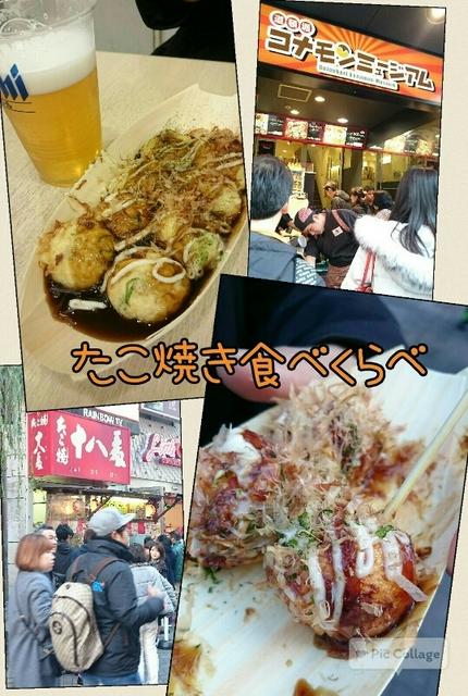 15.12.12大阪旅行2