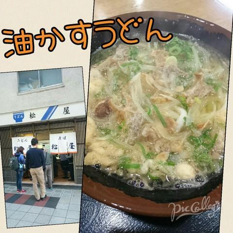 15.12.12大阪旅行5