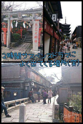 15.12.13京都旅行5