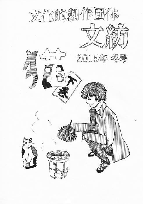2015冬号下巻表紙