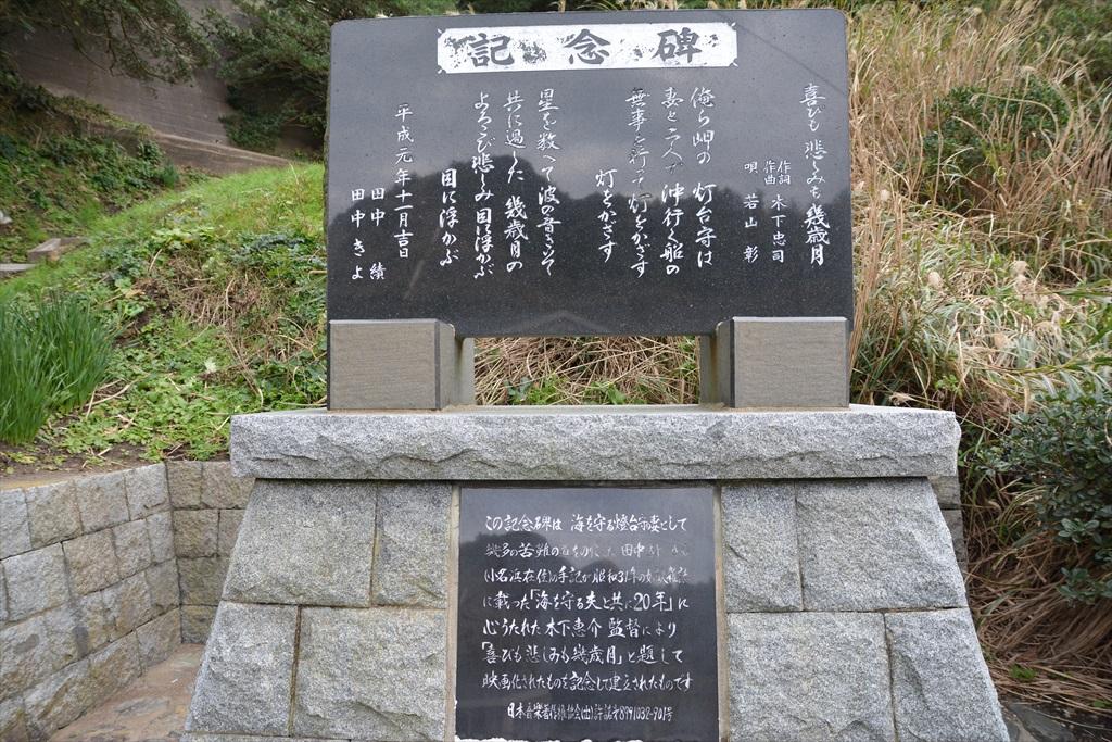 『喜びも悲しみも幾年月』の記念碑