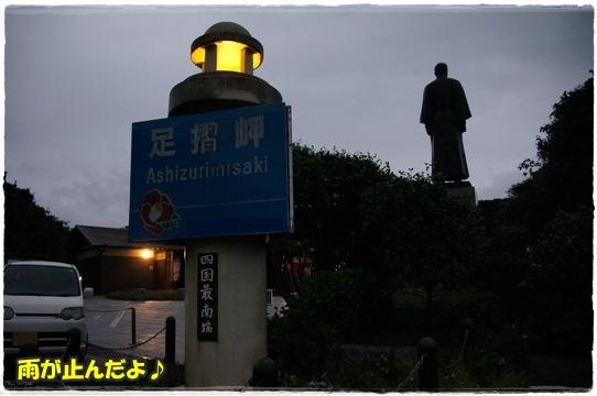 ashizurimisaki