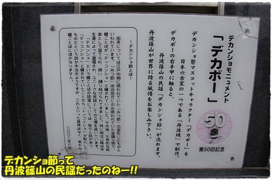 sasayama5