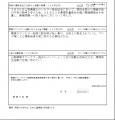 活動報告書2