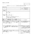 活動報告書1
