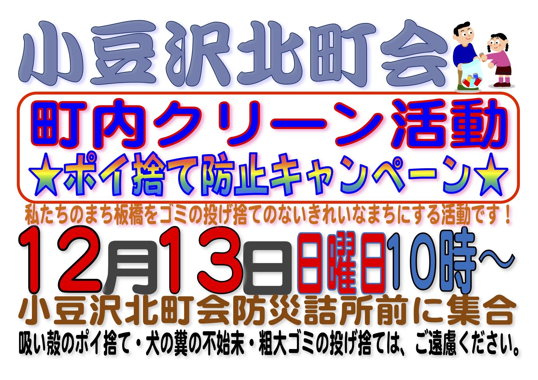 2015年12月13日(日)月例町内クリーン活動&ポイ捨て防止キャンペーン