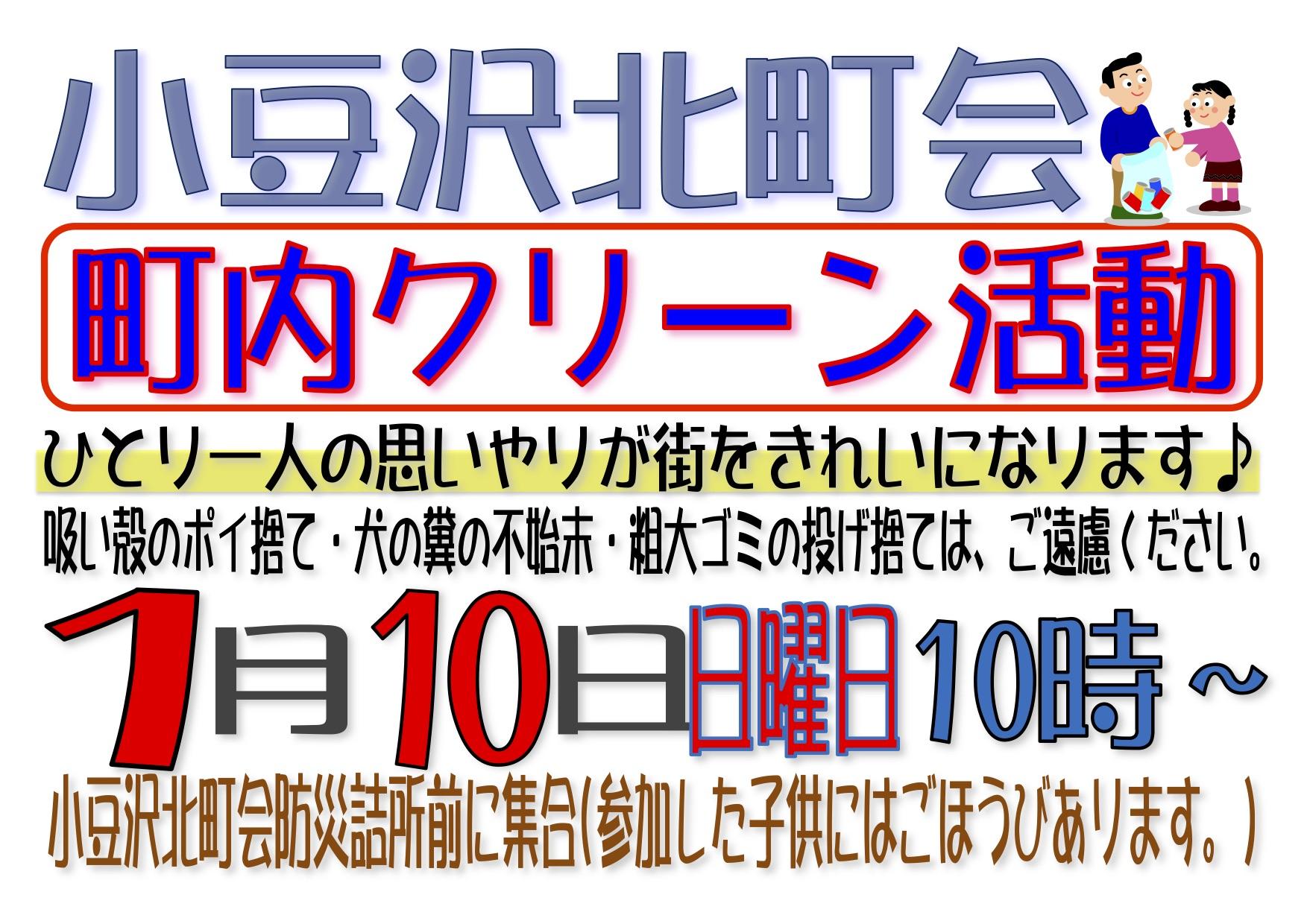 2016-01-10町会クリーン活動