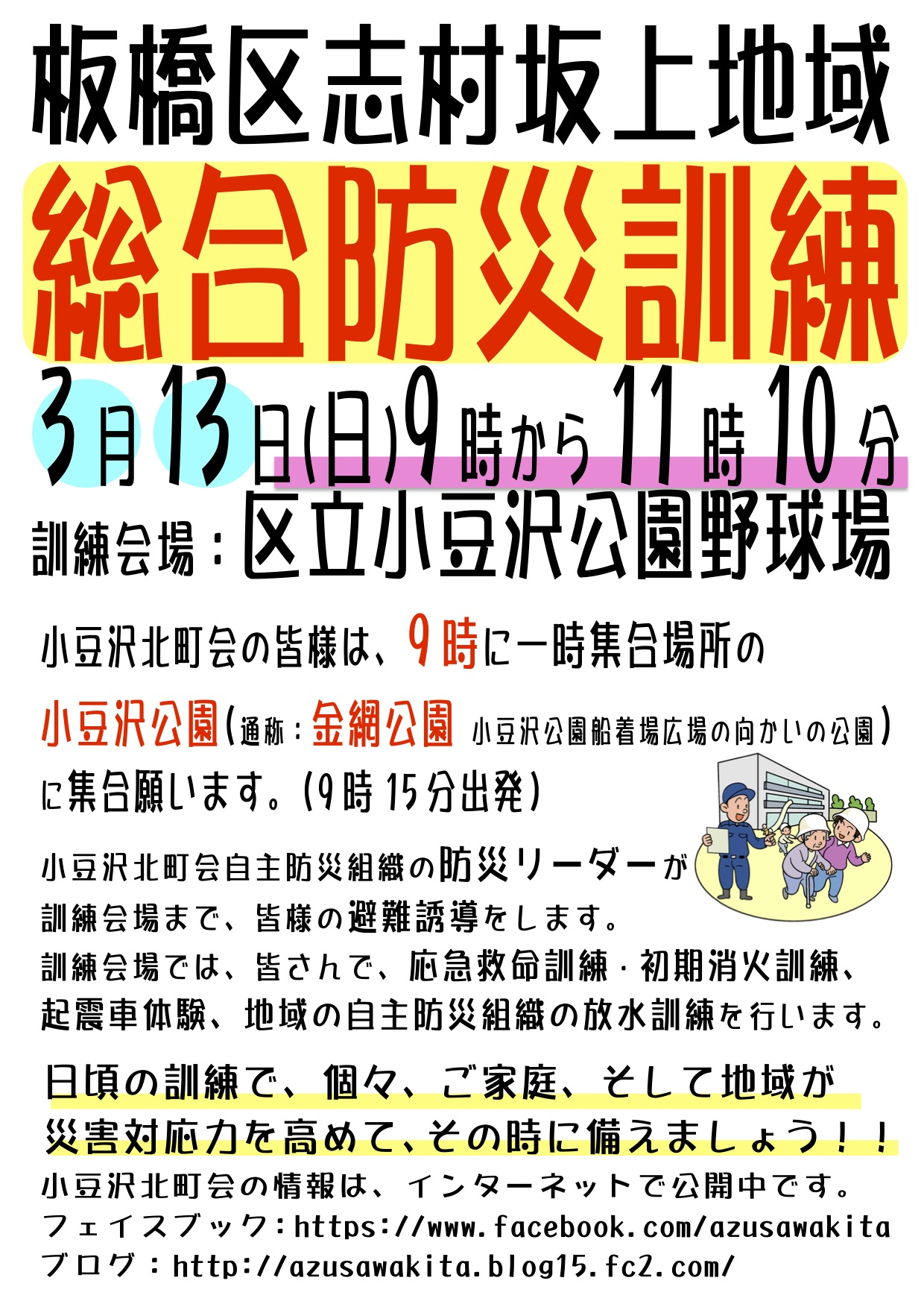 2016年3月13日(日)総合防災訓練