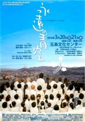 2016ミュージカル