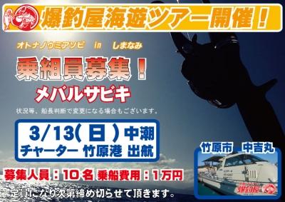 海遊び募集告知160313