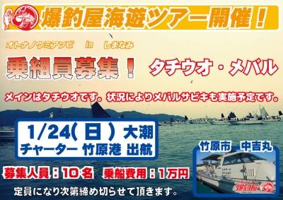 海遊び募集告知160124